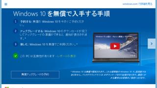 ASUS EeeBook X205TA をWindows10にアップグレードできるか?