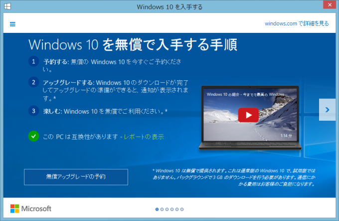 ASUS 205TA Windows10入手画面
