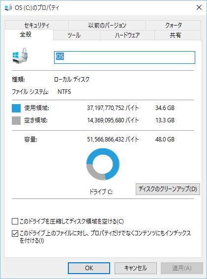 ASUS X205TA データ使用量