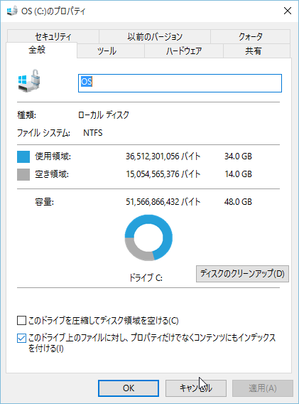 ASUS X205TA クリーンアップ前の容量
