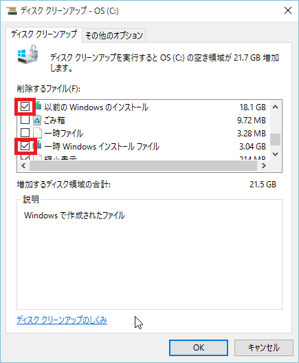 ASUS X205TA ディスク クリーンアップ選択項目