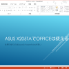 ASUS EeeBook X205TA でOffice(Excel,Word,PowerPoint)は使えるのか?