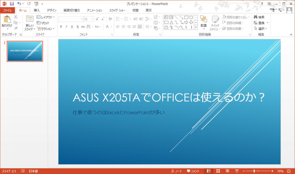 ASUS X205TA でOfficeは使えるのか?