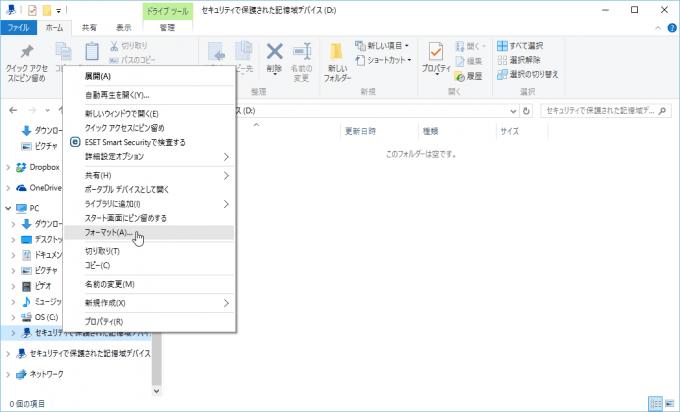 SDカードのフォーマット手順