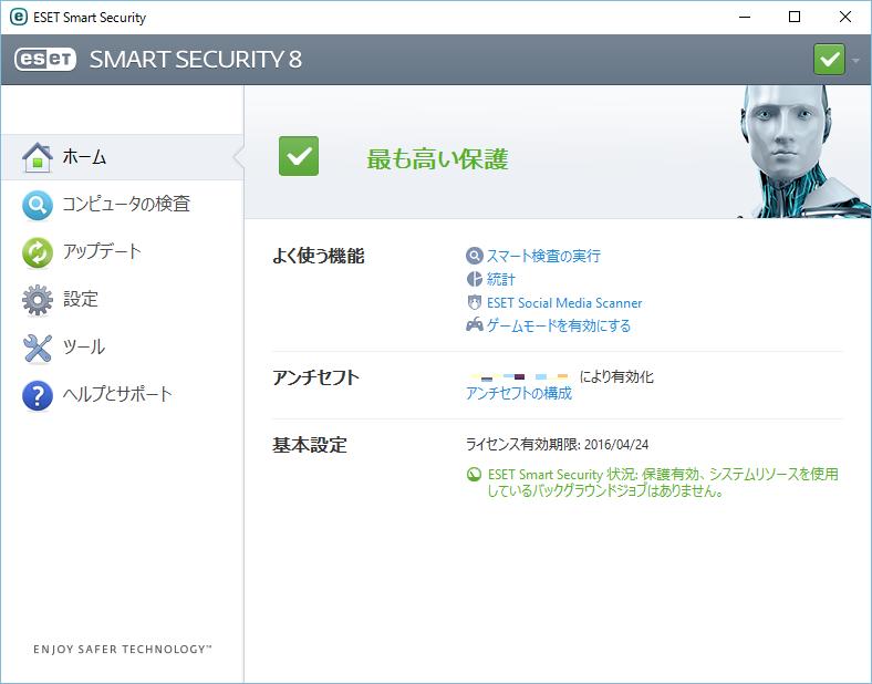 ASUS X205TAにおすすめのウイルス対策ソフトESETSmart